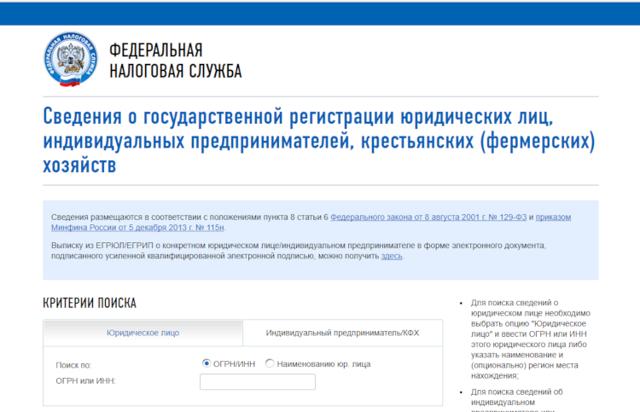 Как получить выписку из ЕГРИП онлайн бесплатно, скачать и заказать через интернет