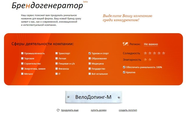 Генератор названий фирм по ключевым словам и роду деятельности: подобрать онлайн