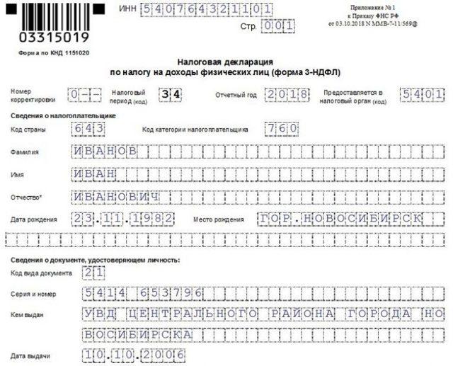 Заполнение 3-НДФЛ в 2019-2020 годах: образец на квартиру, примеры, скачать бланк, как заполнить