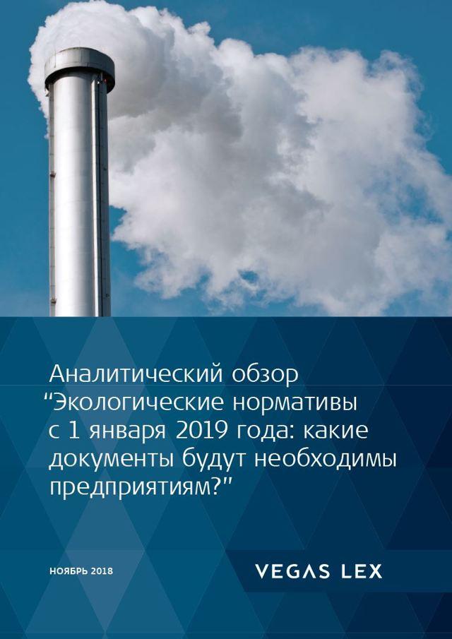 Порядок ведения и сдачи отчетности в Росприроднадзор для малых предприятий в 2019 году