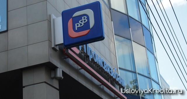 Открытие расчетного счета: лучшие банки с самыми выгодными предложениями для ООО и ИП, как выбрать