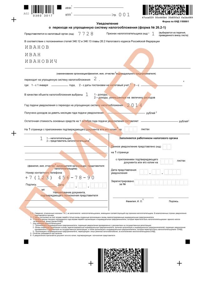 Документы для регистрации ИП: какие нужны для самостоятельного оформления ИП в 2019 году, перечень для открытия расчетного счета в банке, список и подготовка документов для регистрации в ФСС в качестве работодателя, комплект в налоговую после регистрации ИП