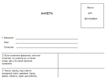 Анкета соискателя при приеме на работу: скачать образец бланка