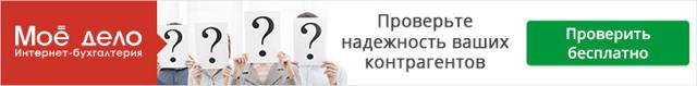 Как бесплатно узнать ИНН организации по ОКПО, ИНН, названию