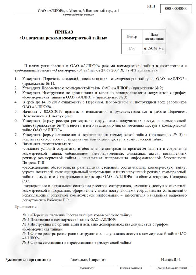 Положение о коммерческой тайне предприятия: образец 2019-2020 годов, приказ об утверждении