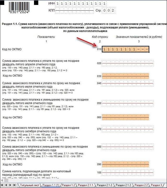 Налоговая декларация по УСН за 2019 год: скачать новую форму, сроки сдачи, инструкция по заполнению нулевой декларации, отражение налогового периода, автоматическое заполнение онлайн