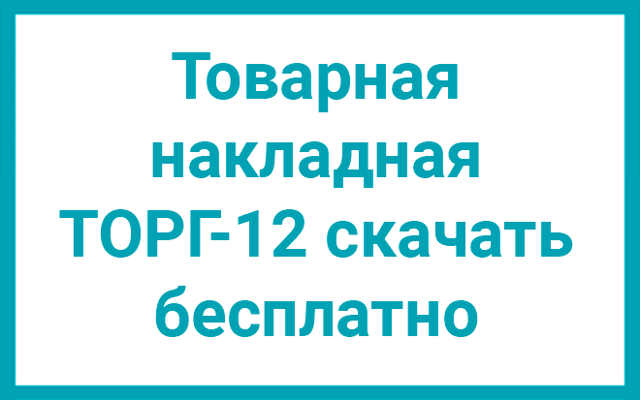 Товарная накладная: бланк 2019-2020 годов, скачать бесплатно Торг-12 в word и excel, образец формы