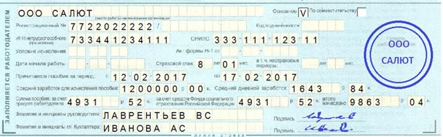 Пилотный проект ФСС в 2019-2020 годах: прямые выплаты, образец заполнения 4-ФСС