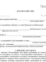 Цессия: что это такое простыми словами, ГК РФ, существенные условия и предмет договора цессии