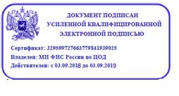 Заявление на получение выписки из ЕГРЮЛ и недостоверности сведений: образец 2019 года