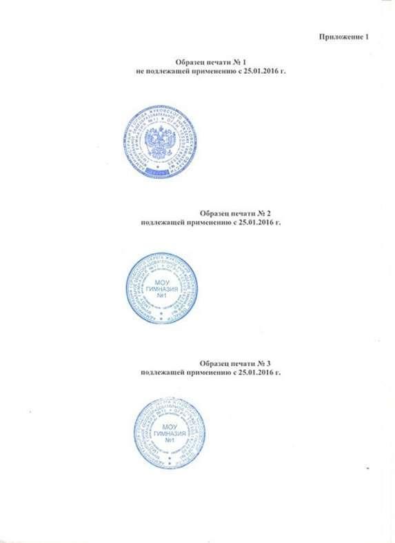 Требования к печати организации (ООО) и ИП в 2019-2020 годах: закон о печати и подписи, образцы акта приема-передачи, приказов об использовании и смене