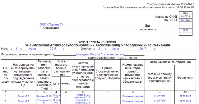 Приказ о проведении инвентаризации на 2019 год: образец формы №ИНВ-22