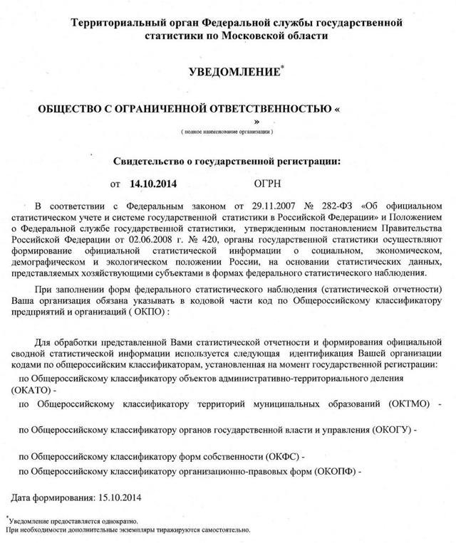 Информационное письмо об учете в статрегистре Росстата: коды статистики, как получить онлайн, для ООО