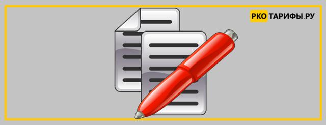 Список необходимых документов для открытия расчетного счета: скачать заявление на открытие