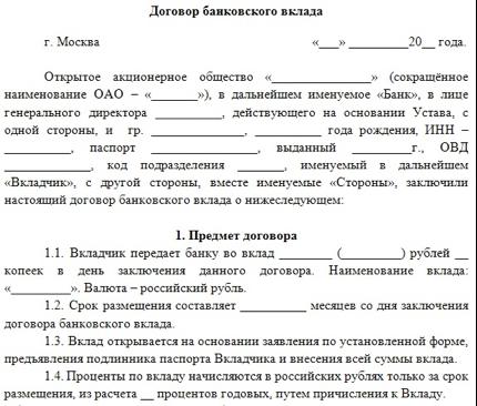 Договор банковского вклада: образец и существенные условия, виды и порядок заключения, форма и содержание, правовое регулирование