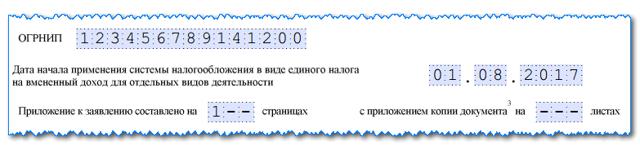 Переход с ЕНВД на УСН, при совмещении и в обратном случае: инструкция, образец заявления