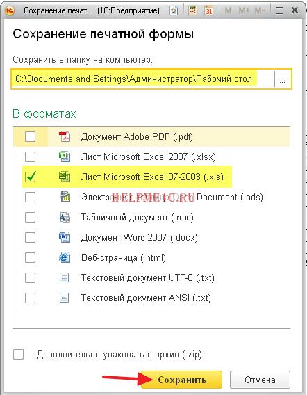 Как сделать акт сверки в 1С 8.3 Бухгалтерия: как правильно сформировать и распечатать