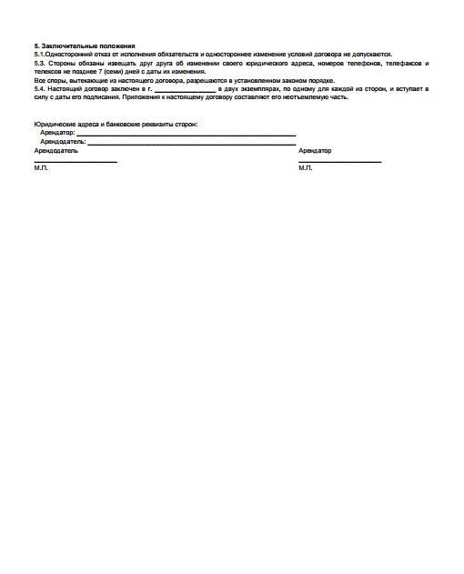 Договор аренды нежилого помещения: скачать образец, ГК РФ, форма, существенные условия и составление, краткосрочный и долгосрочный
