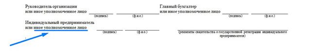 Новый счет-фактура 2019-2020 годов: скачать бланк бесплатно в формате excel и word, шаблон и унифицированная форма, для ИП, с НДС и без него