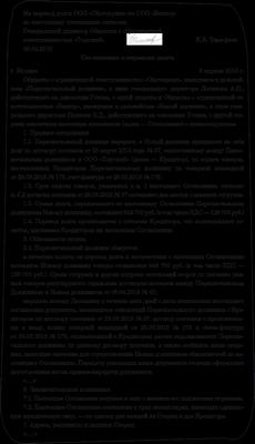 Договор перевода долга: образец трехстороннего соглашения, особенности перевода между юридическими лицами