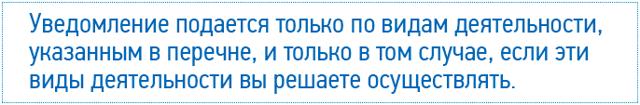 Уведомление Роспотребнадзора о начале деятельности: скачать бланк заявления