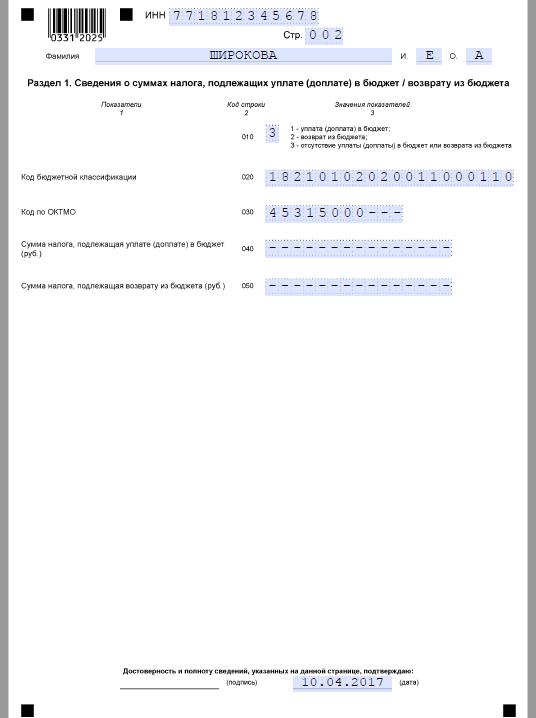 Образец заполнения 3-НДФЛ